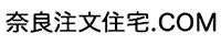 奈良注文住宅.com